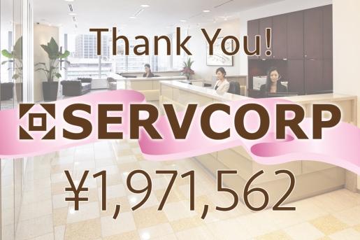 servcorp_donation_2016